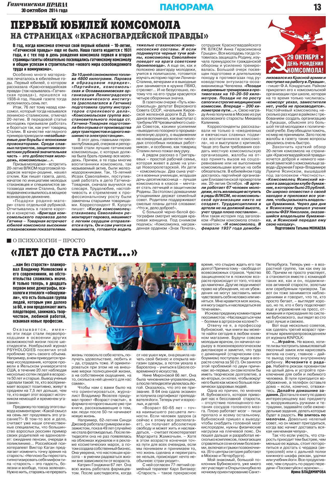 Гатчинская правда №123 от 30 октября 2014 года