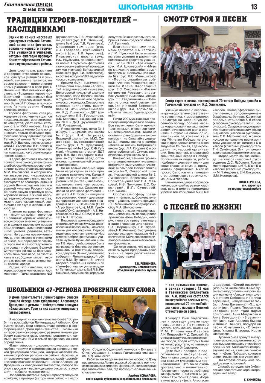 Гатчинская правда №58 от 28 мая 2015 года