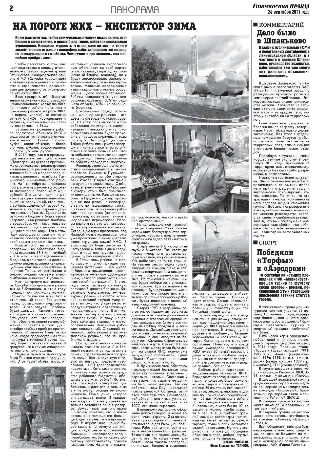 Гатчинская правда №110 от 24 сентября 2011 года