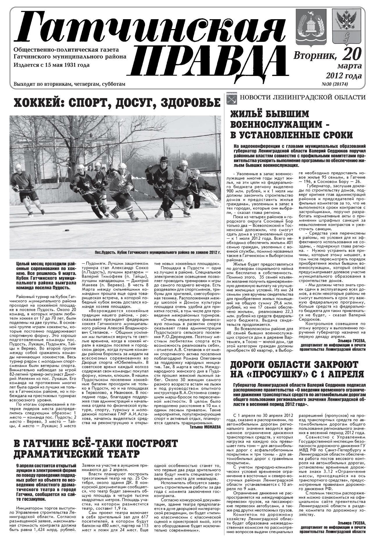 Гатчинская правда №30 от 20 марта 2012 года