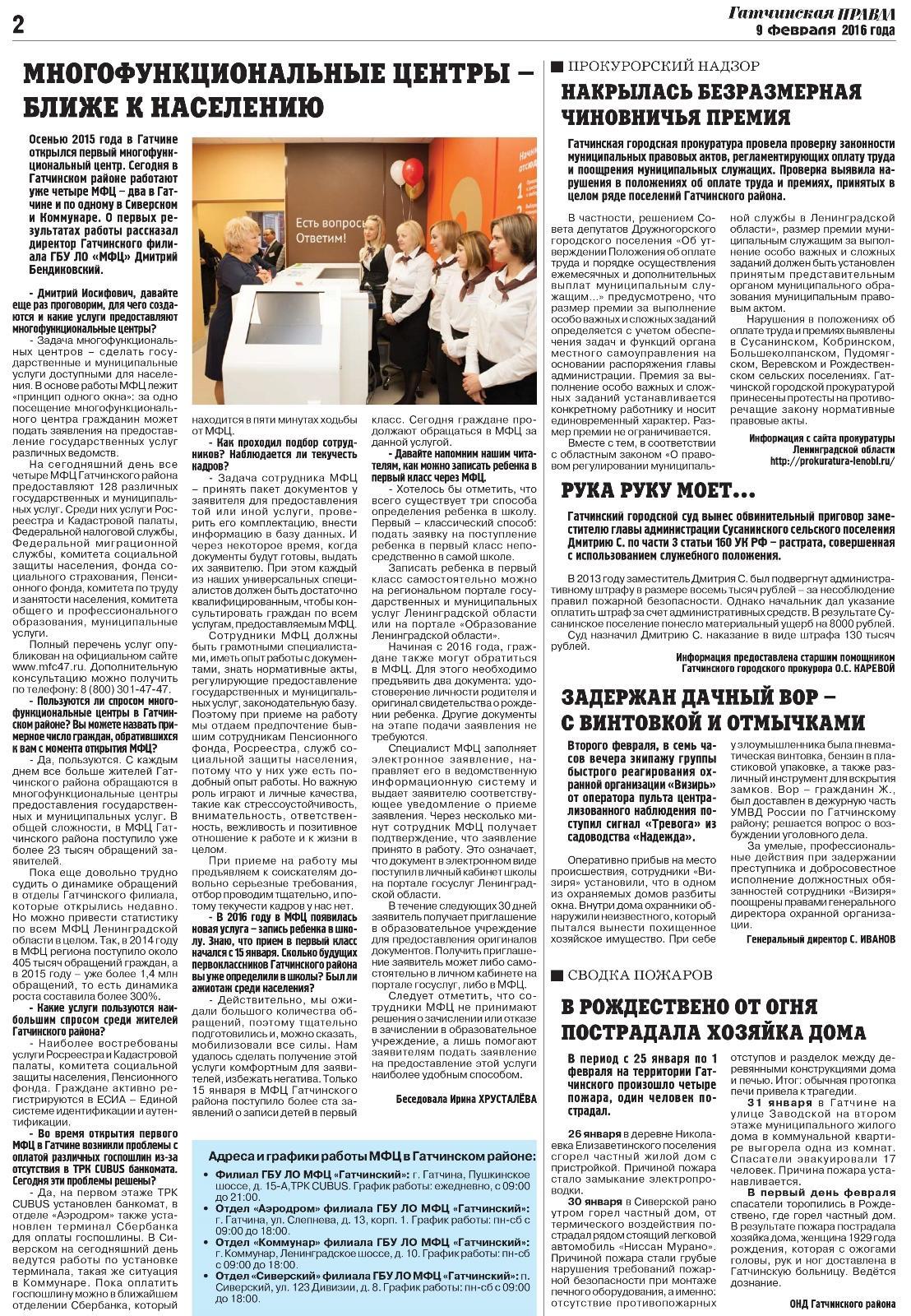 Гатчинская правда №13 от 9 февраля 2016 года
