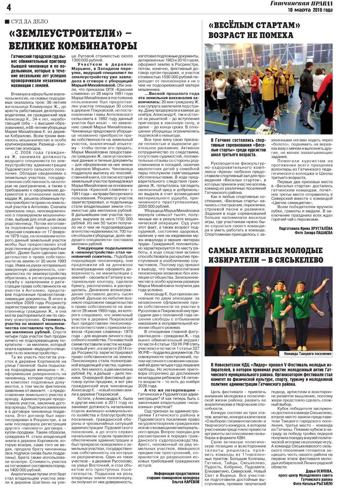 Гатчинская правда №24 от 10 марта 2016 года