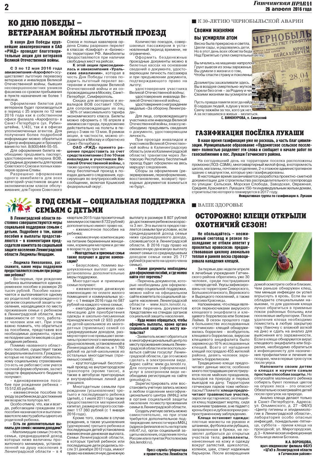 Гатчинская правда №44 от 26 апреля 2016 года