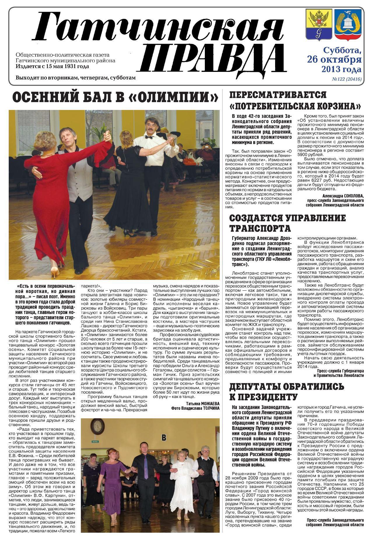 Гатчинская правда №122 от 26 октября 2013 года