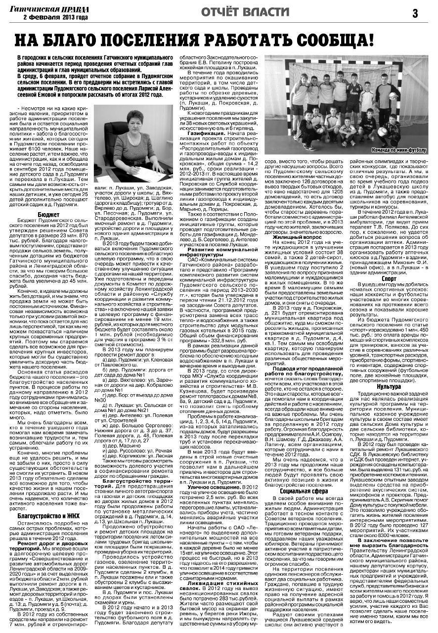 Гатчинская правда №12 от 02 февраля 2013 года