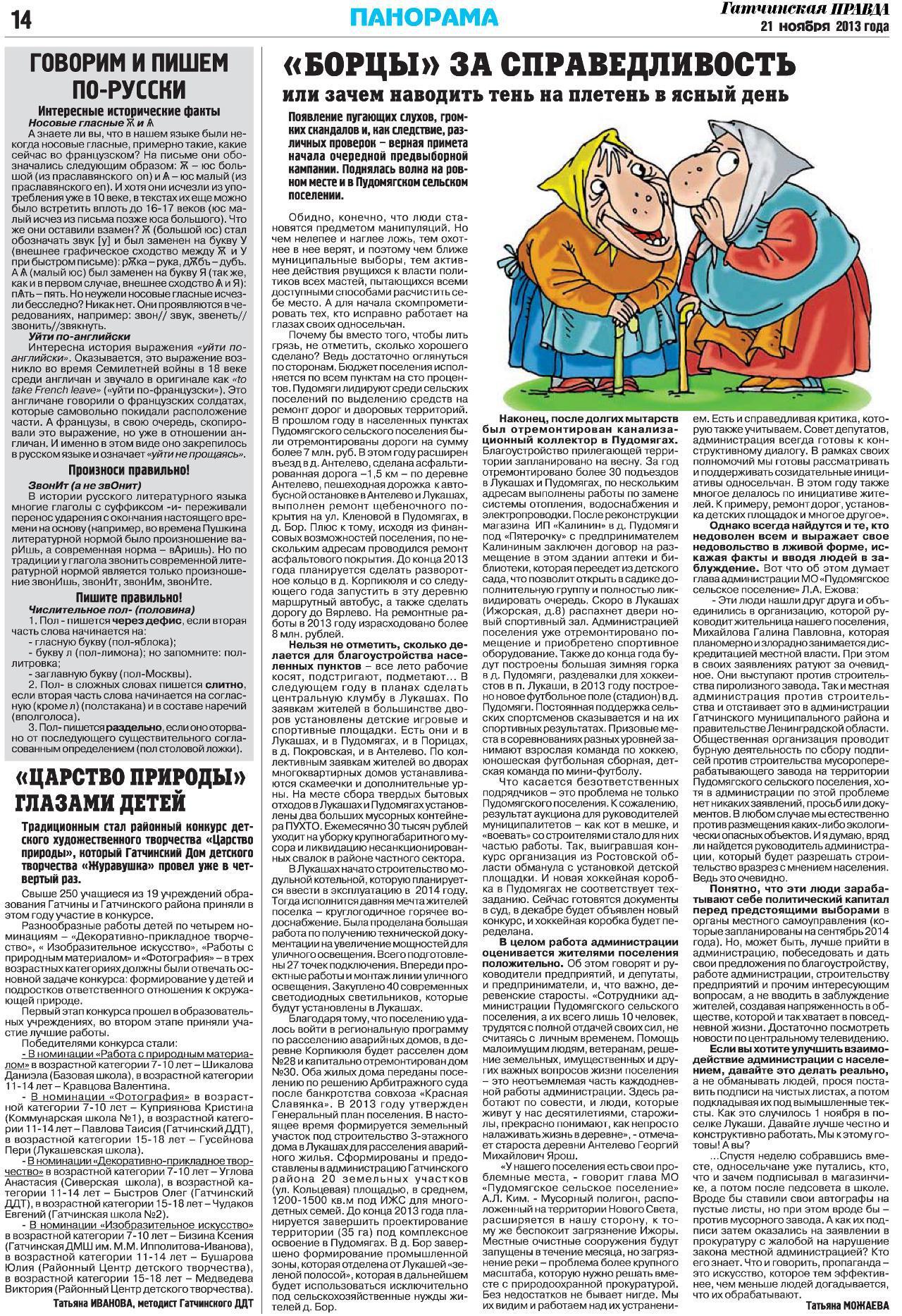 Гатчинская правда №133 от 21 ноября 2013 года