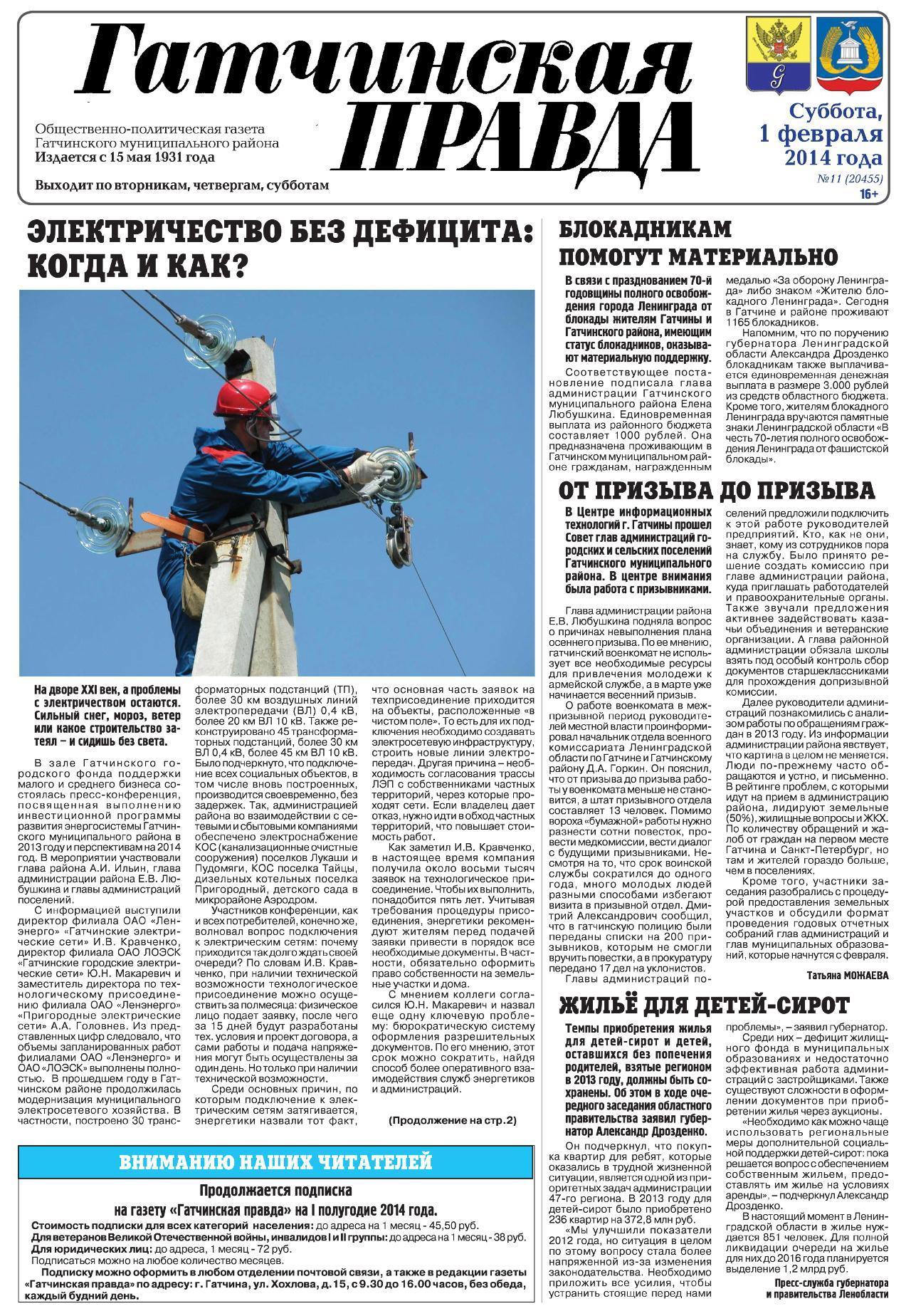Гатчинская правда №11 от 01 февраля 2014 года