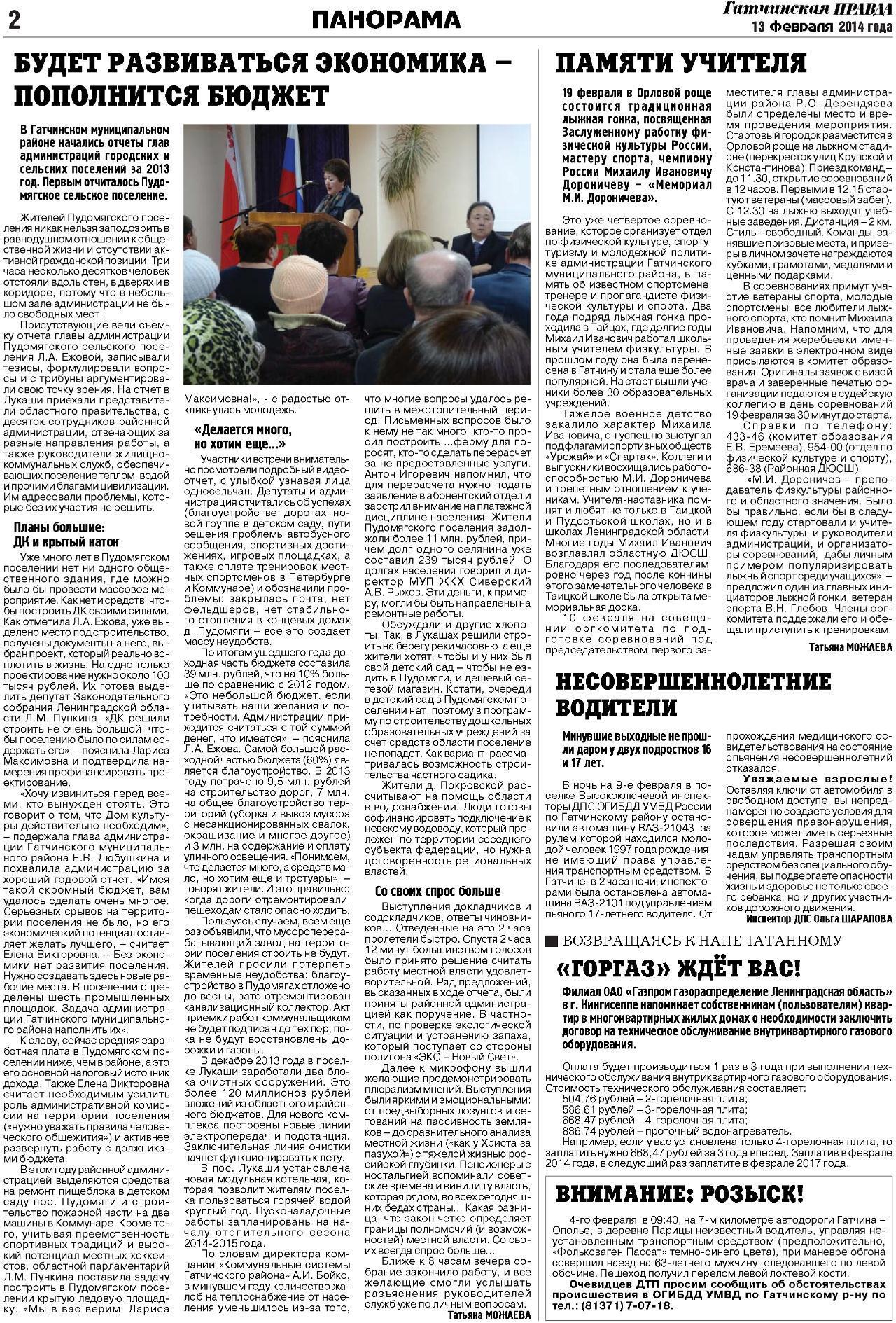 Гатчинская правда №16 от 13 февраля 2014 года