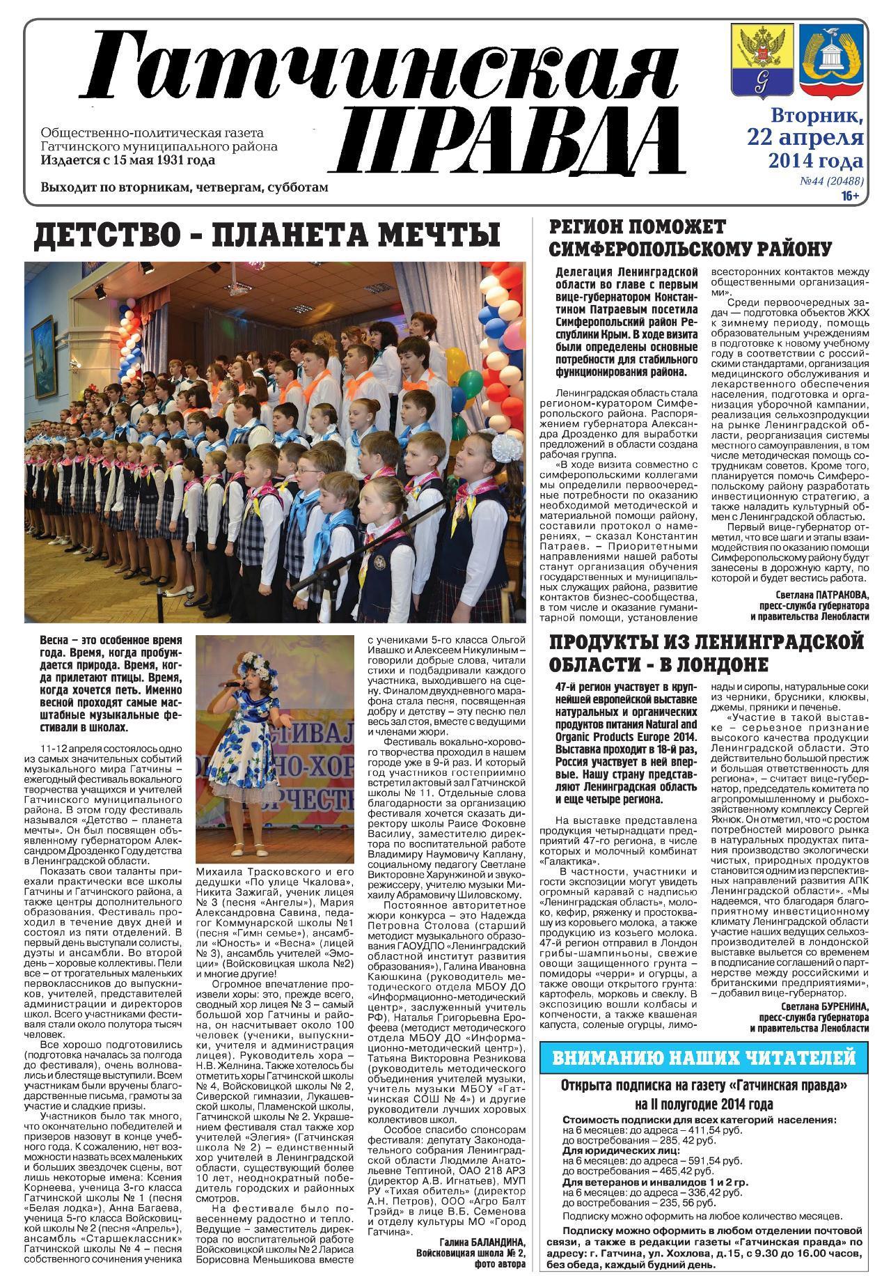 Гатчинская правда №44 от 22 апреля 2014 года