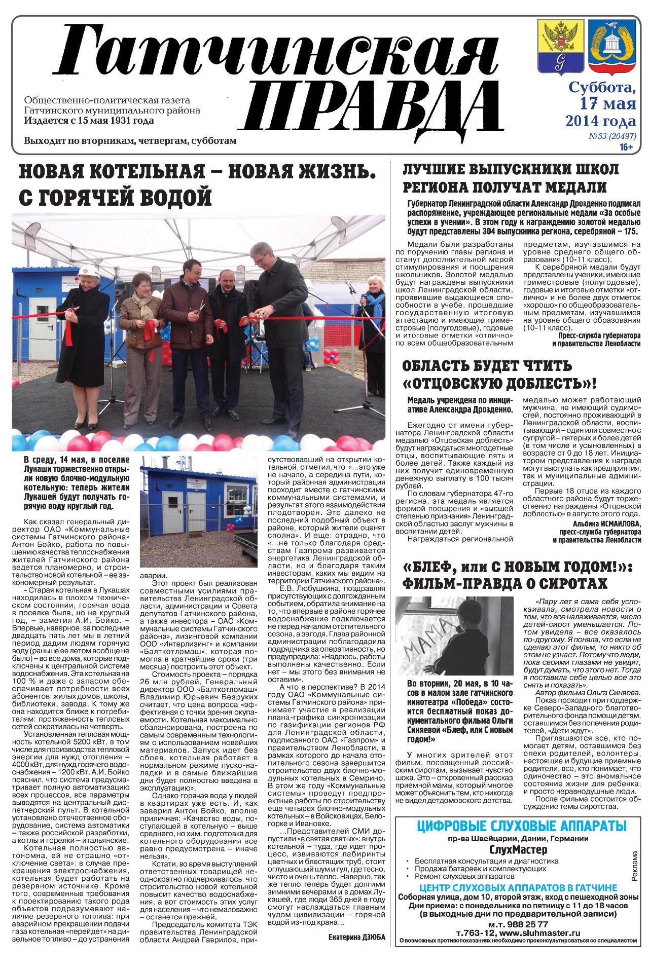 Гатчинская правда №53 от 17 мая 2014 года