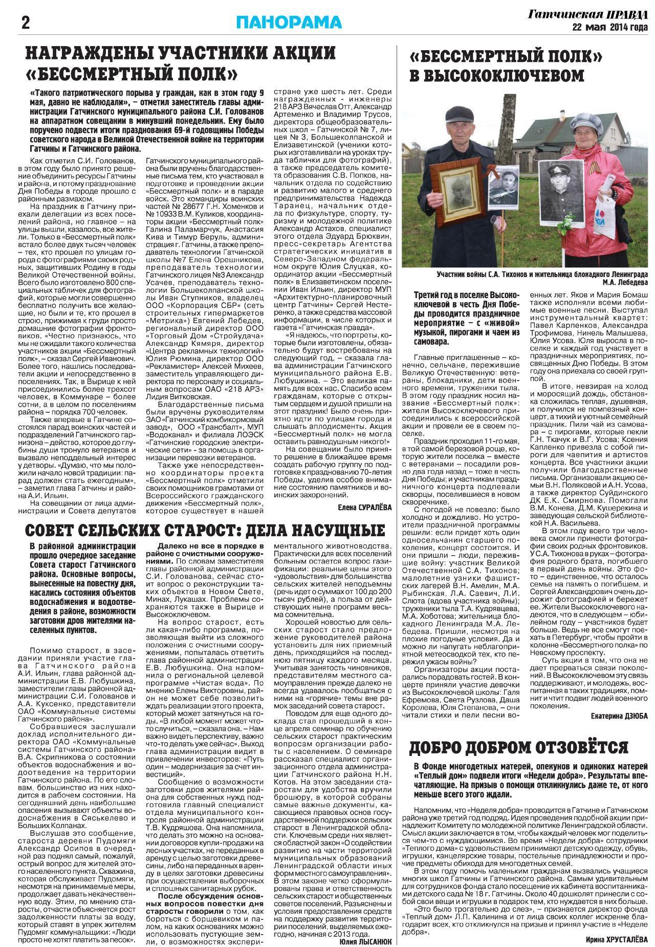 Гатчинская правда №55 от 22 мая 2014 года