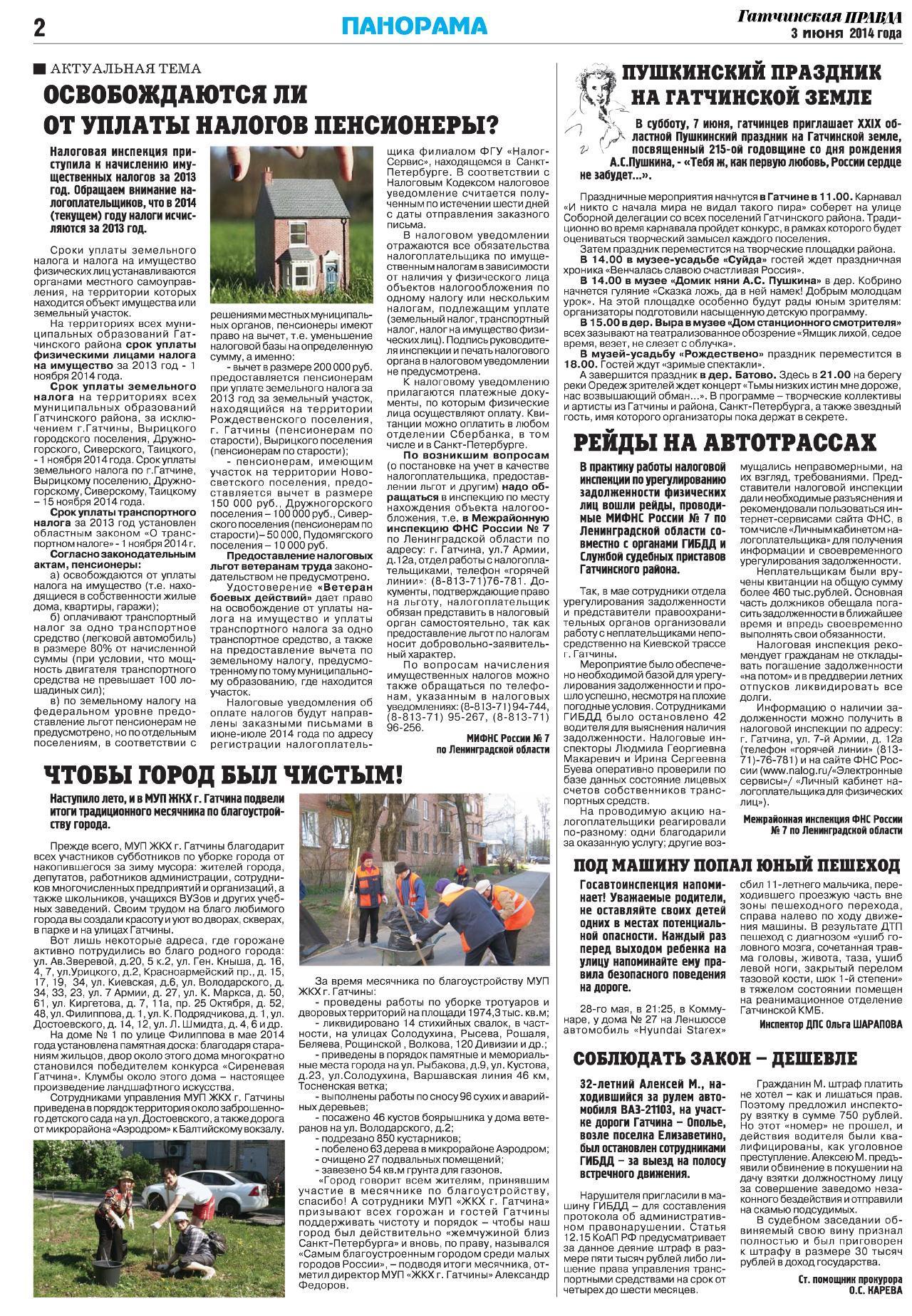 Гатчинская правда №60 от 03 июня 2014 года