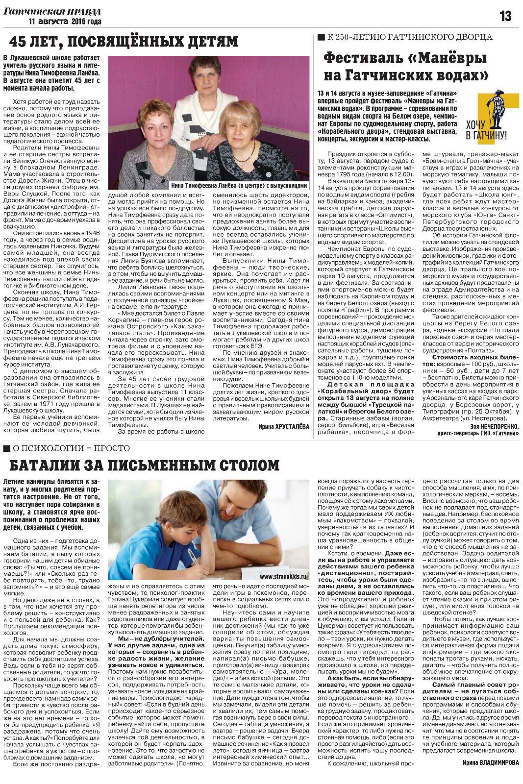 Гатчинская правда №89 от 11 августа 2016 года
