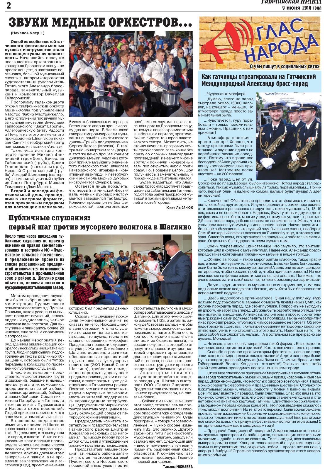 Гатчинская правда №62 от 9 июня 2016 года