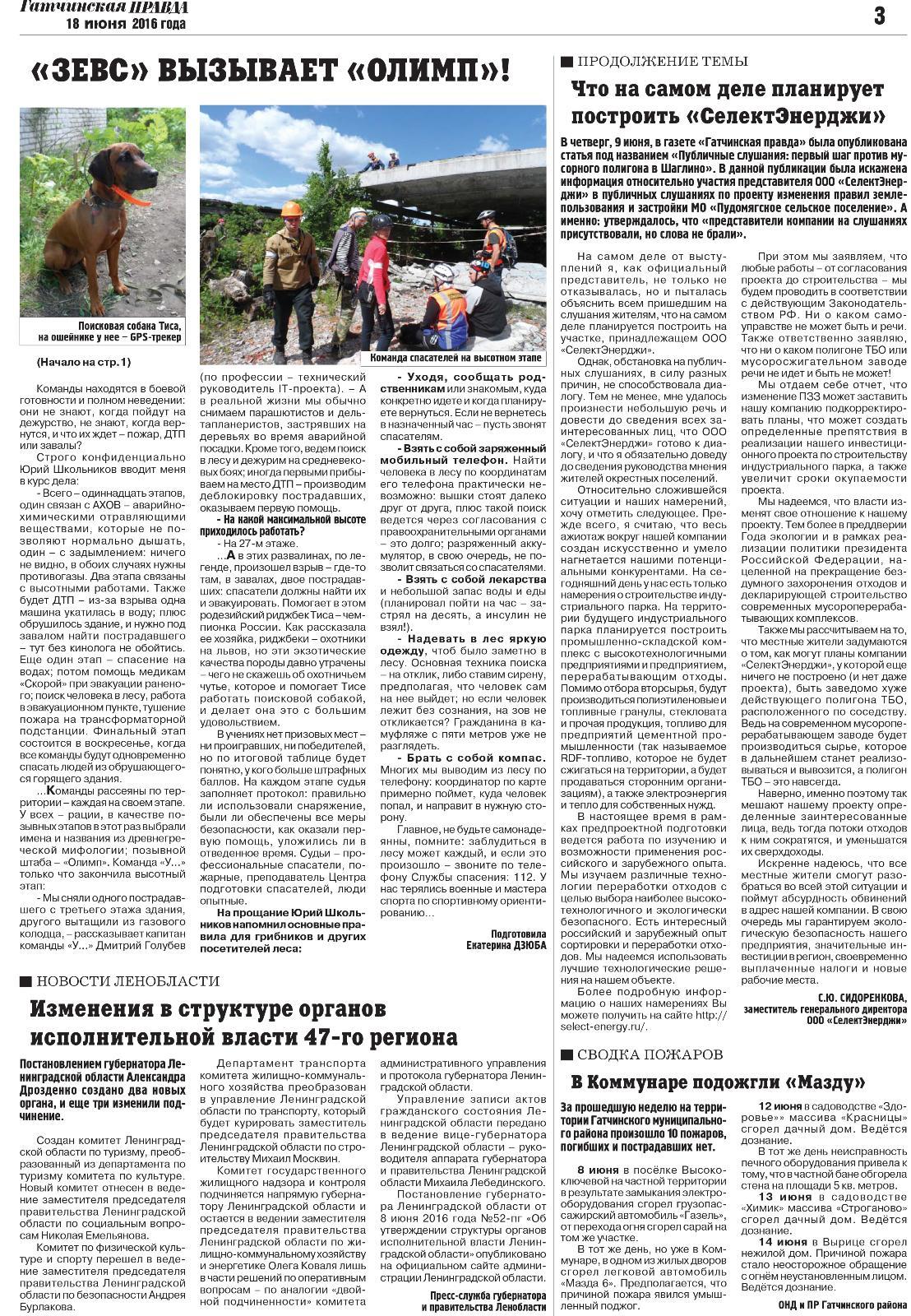 Гатчинская правда №66 от 18 июня 2016 года