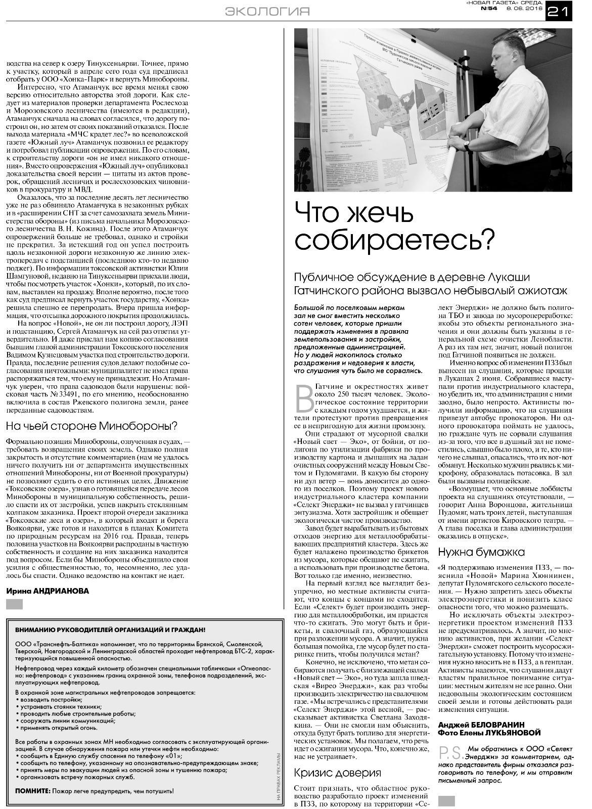 Новая газета №54 от 08 июня 2016 года