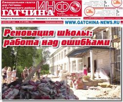 gatchina-info_27_ot_8_iyulya_2021_goda-1.jpg