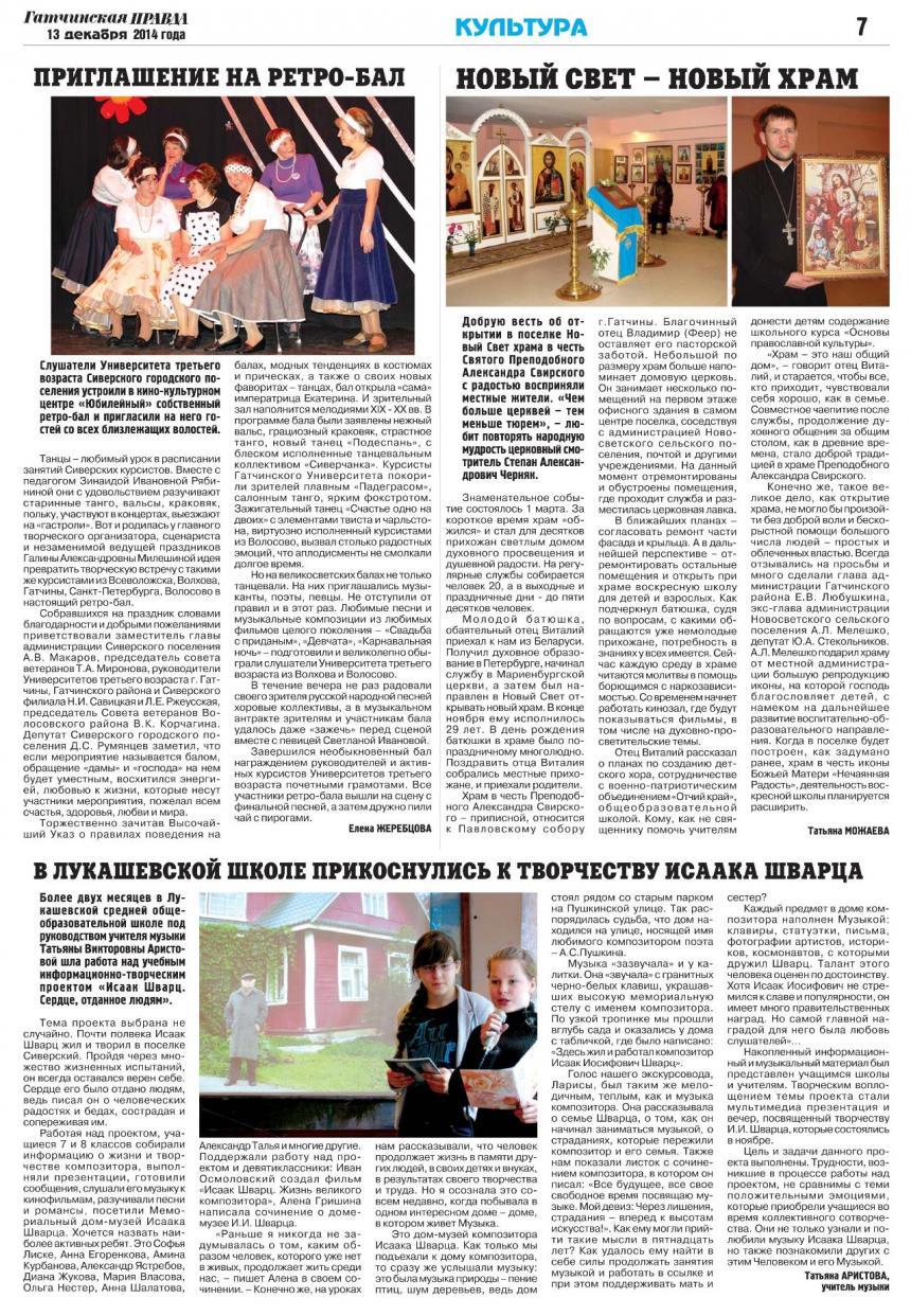 Гатчинская правда №141 от 13 декабря 2014 года