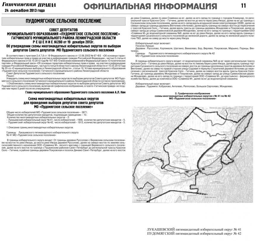 Гатчинская правда №147 от 24 декабря 2013 года