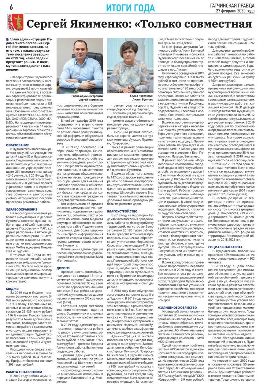 Гатчинская правда №16 от 27 февраля 2020 года