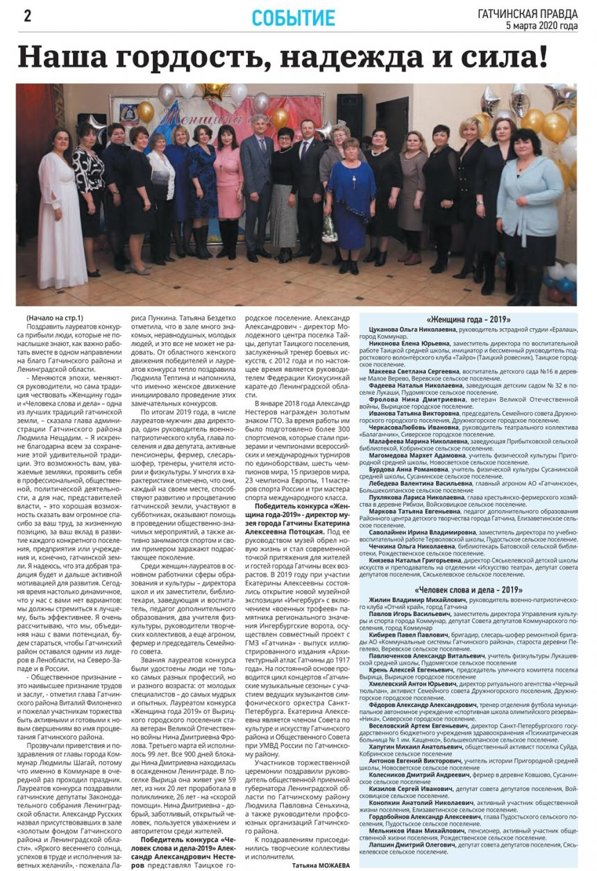 Гатчинская правда №18 от 5 марта 2020 года