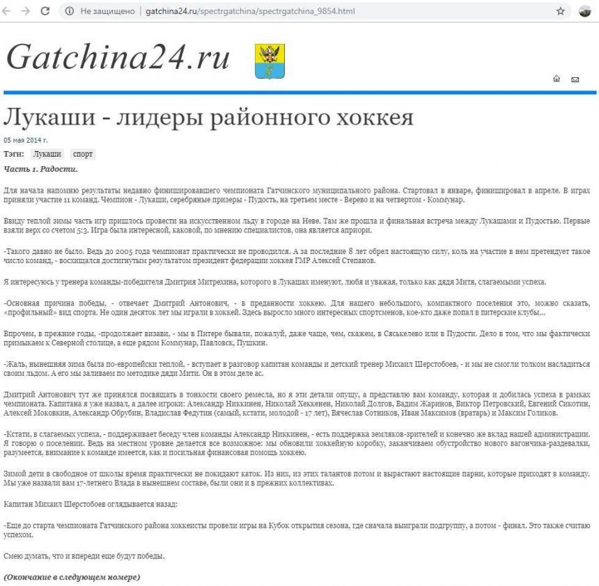 Спектр-Гатчина № 15 от 23 апреля 2014