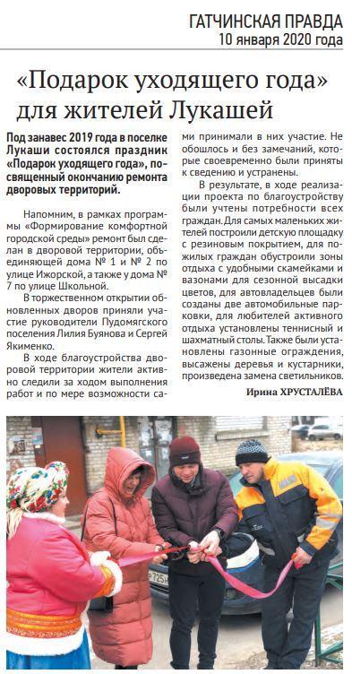 Гатчинская правда №2 от 10 января 2020 года
