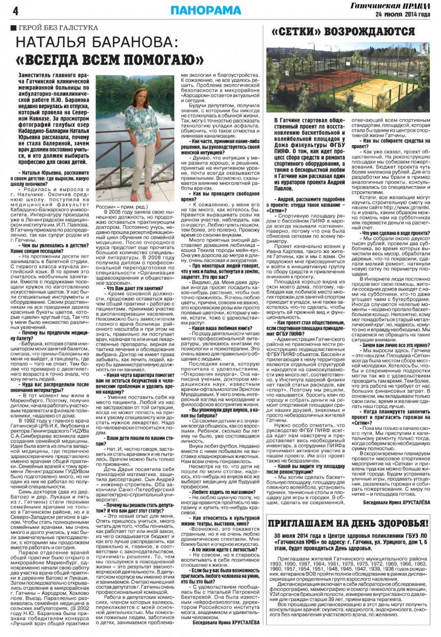 Гатчинская правда №81 от 24 июля 2014 года