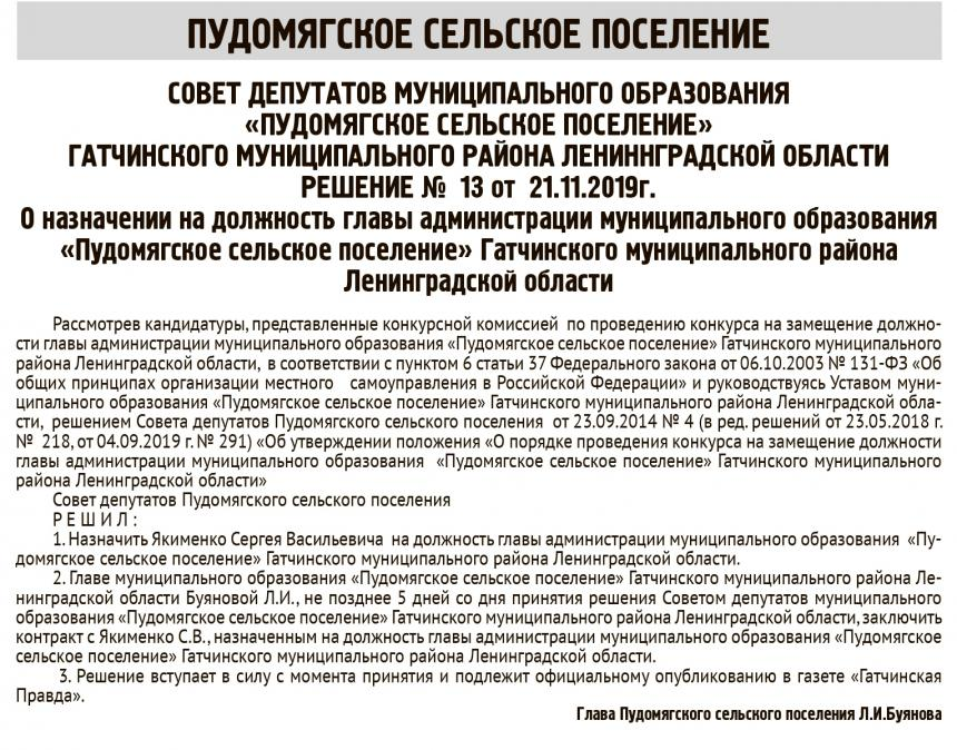 Гатчинская правда №92 от 26 ноября 2019 года