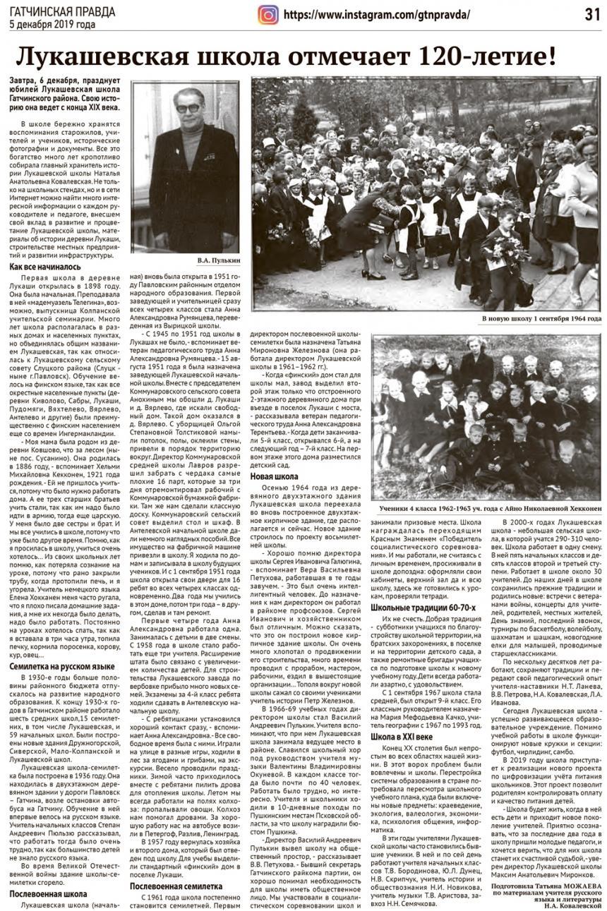 Гатчинская правда №95 от 05 декабря 2019 год