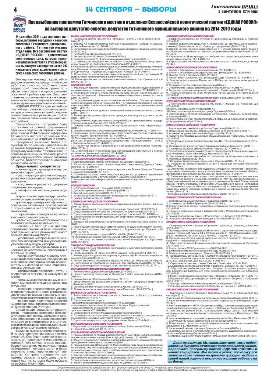 Гатчинская правда №98 от 02 сентября 2014 года
