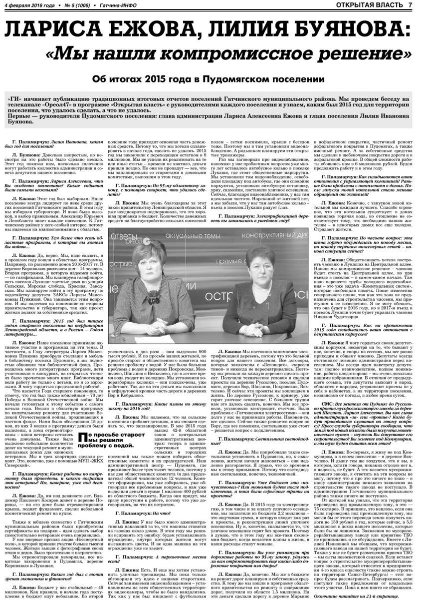 Гатчина-ИНФО №05 от 04 февраля 2016 года