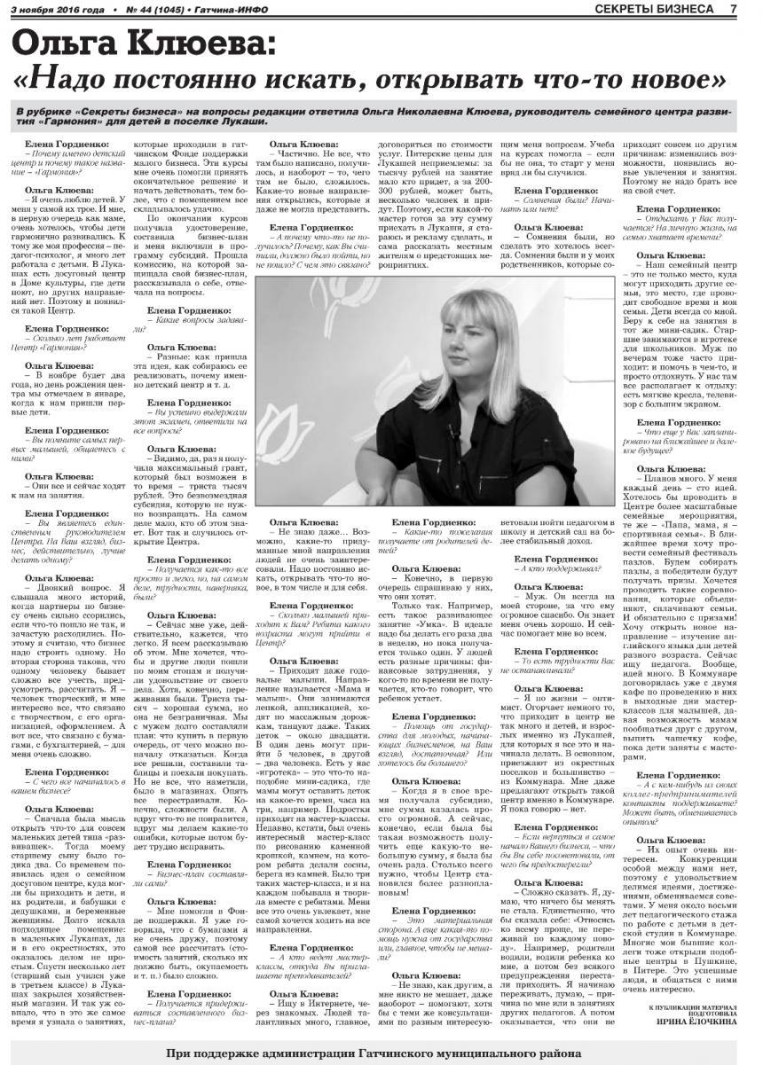 Гатчина-ИНФО №44 от 03 ноября 2016 года