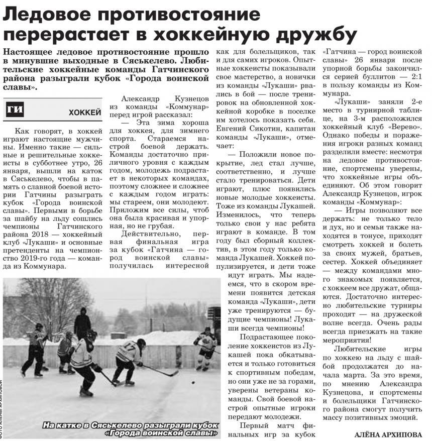 Гатчина-ИНФО №05 от 31 января 2019 год