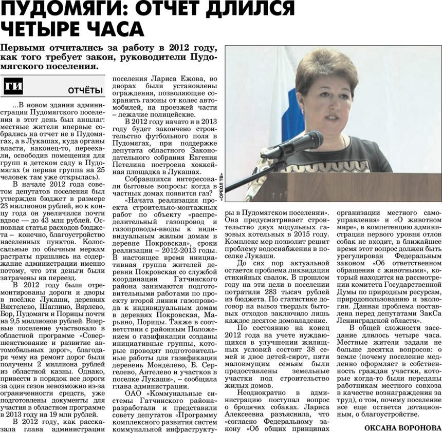 Гатчина-ИНФО №07 от 14 февраля 2013 года