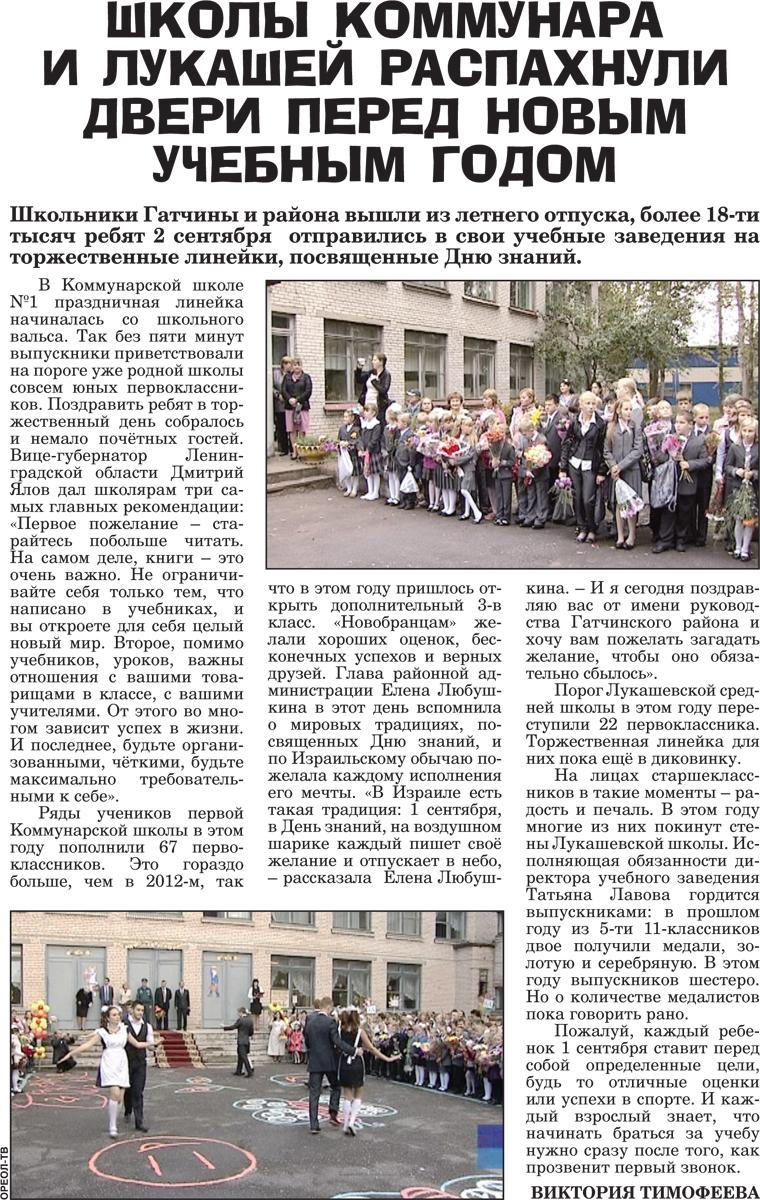 Гатчина-ИНФО №36 от 05 сентября 2013 года