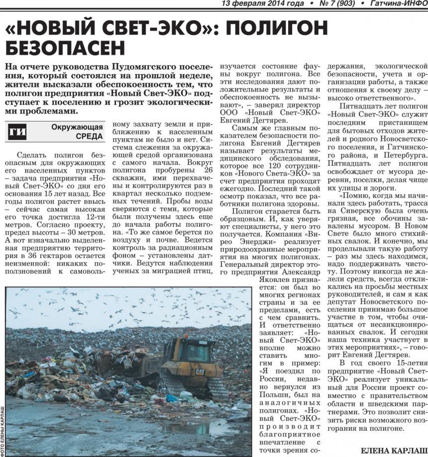 Гатчина-ИНФО №7 от 13 февраля 2014 года