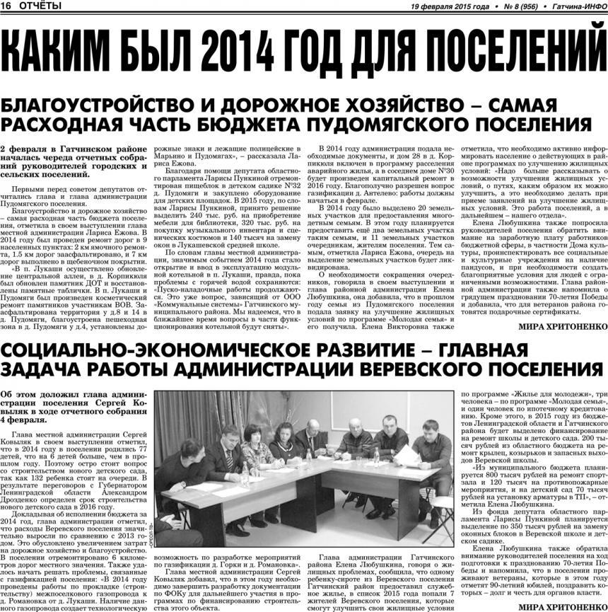 Гатчина-ИНФО №08 от 19 февраля 2015 года