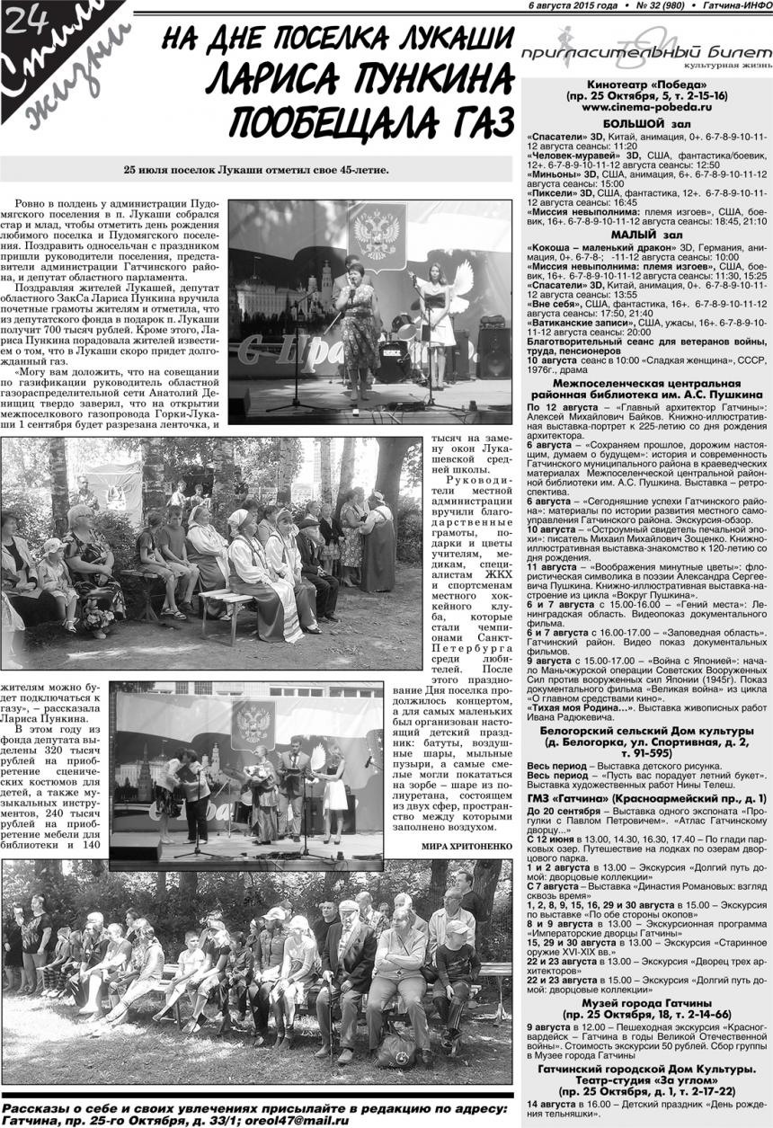 Гатчина-ИНФО №32 от 06 августа 2015 года