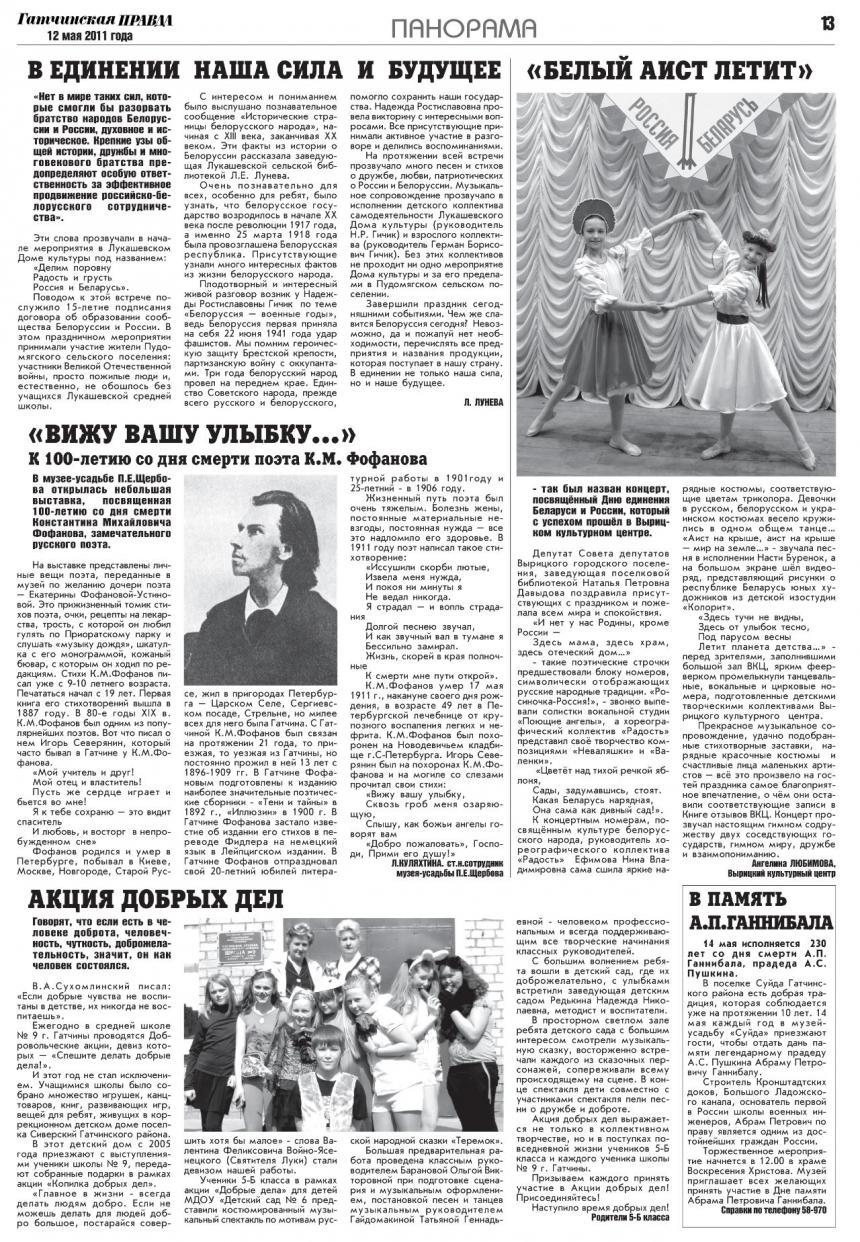 Гатчинская правда №52 от 12 мая 2011 года