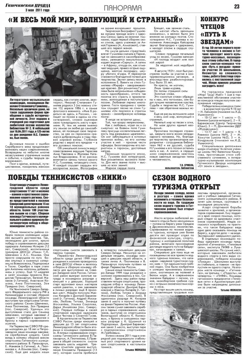 Гатчинская правда №48 от 3 мая 2011 года