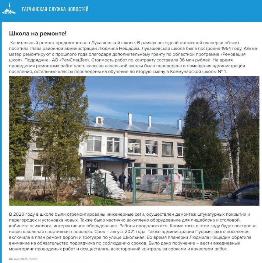 Гатчинская Служба Новостей 05 мая 2021 года