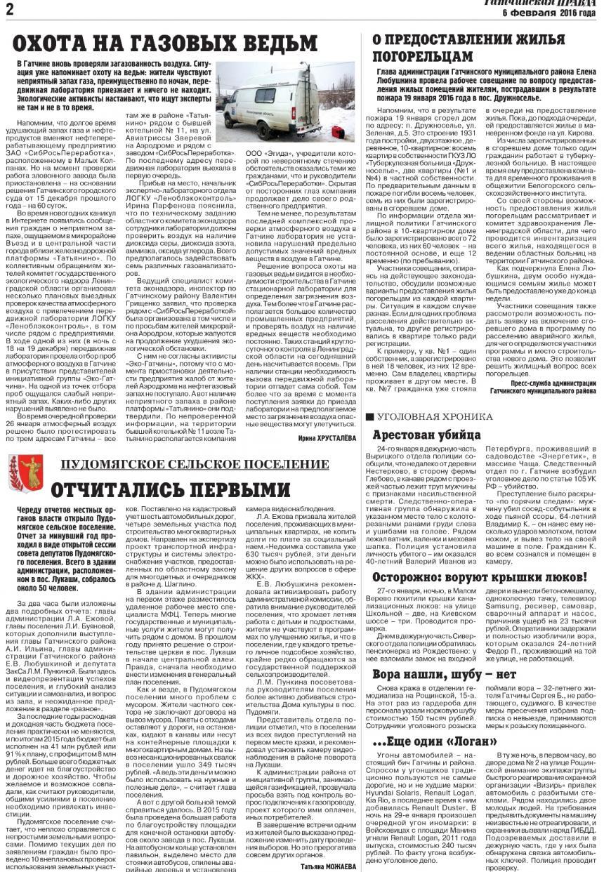 Гатчинская правда №12 от 6 февраля 2016 года