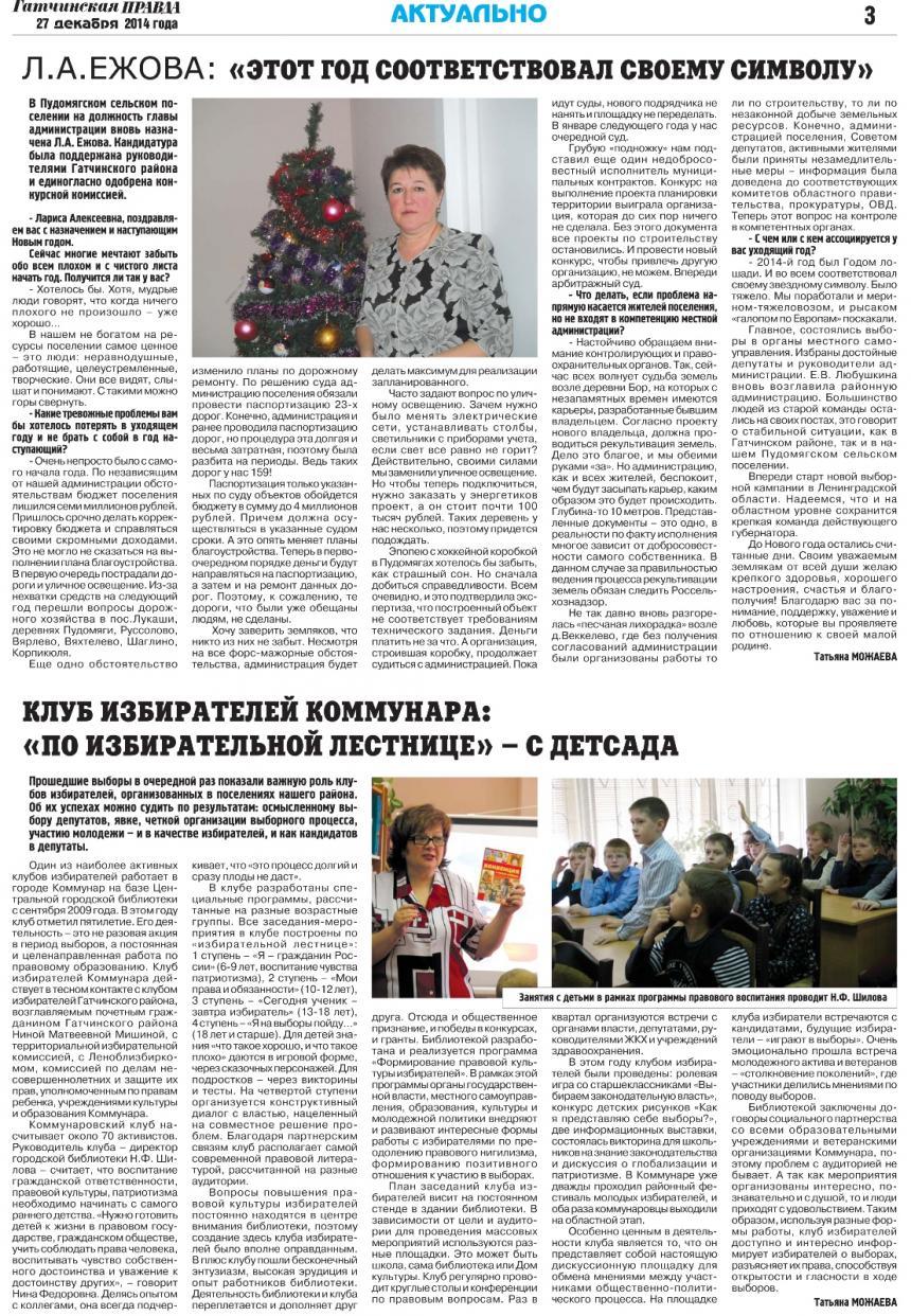 Гатчинская правда 27 декабря 2014 года