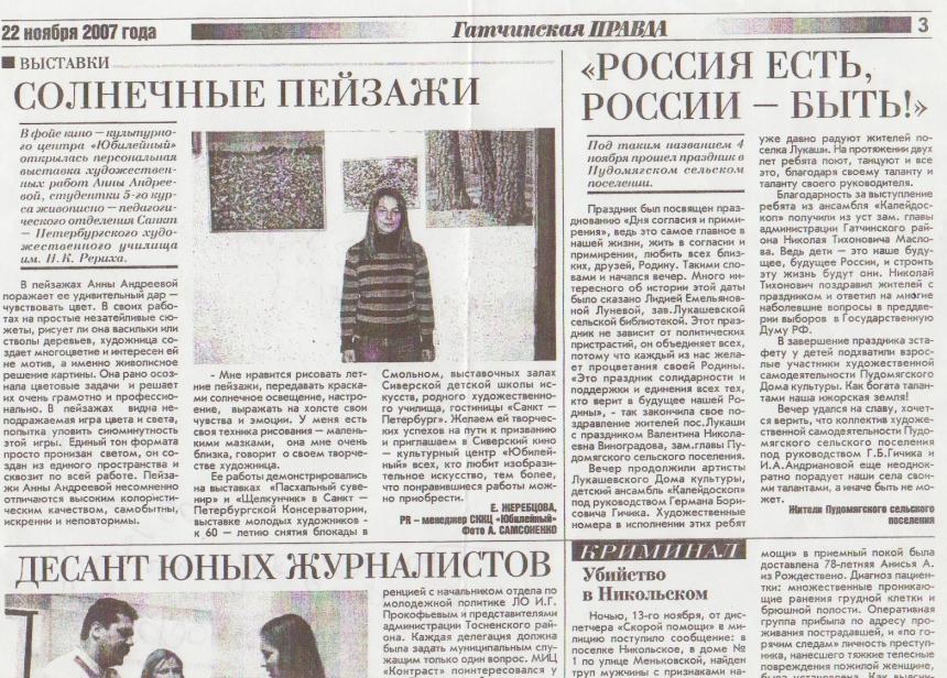 Гатчинская правда 22 ноября 2007 года