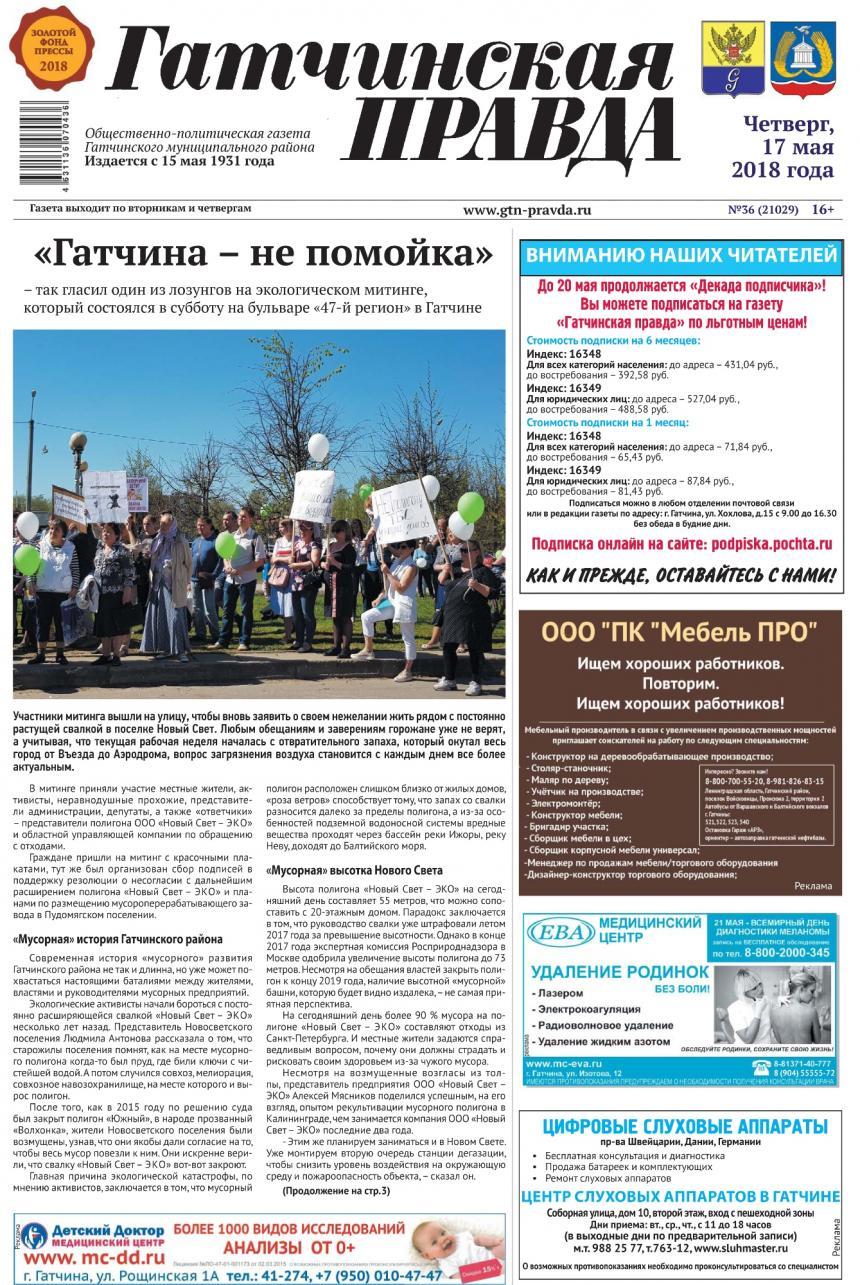 Гатчинская правда №36 от 17 мая 2018 года