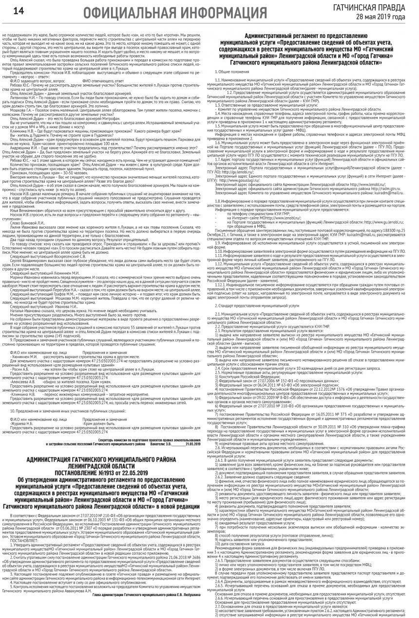 Гатчинская правда №40 от 28 мая 2019 года