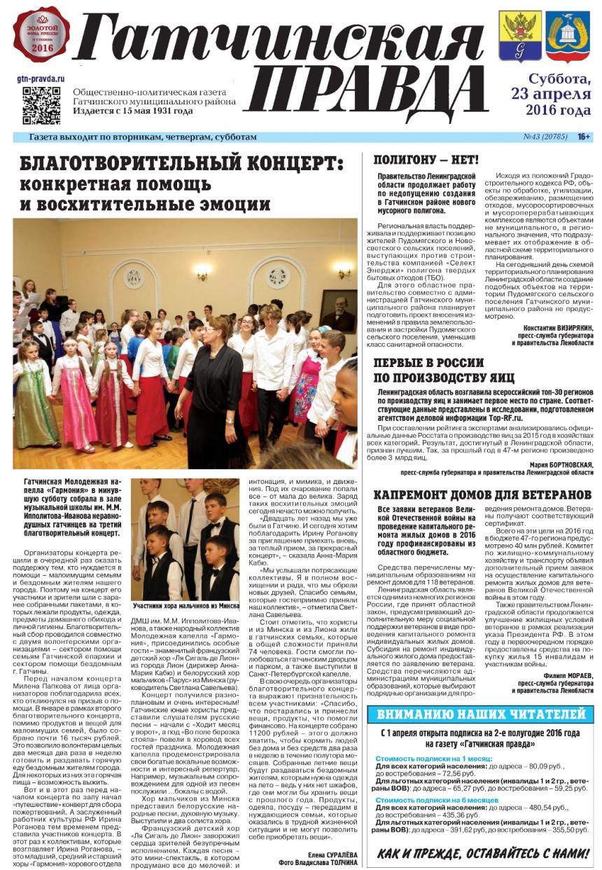 Гатчинская правда №43 от 23 апреля 2016 года