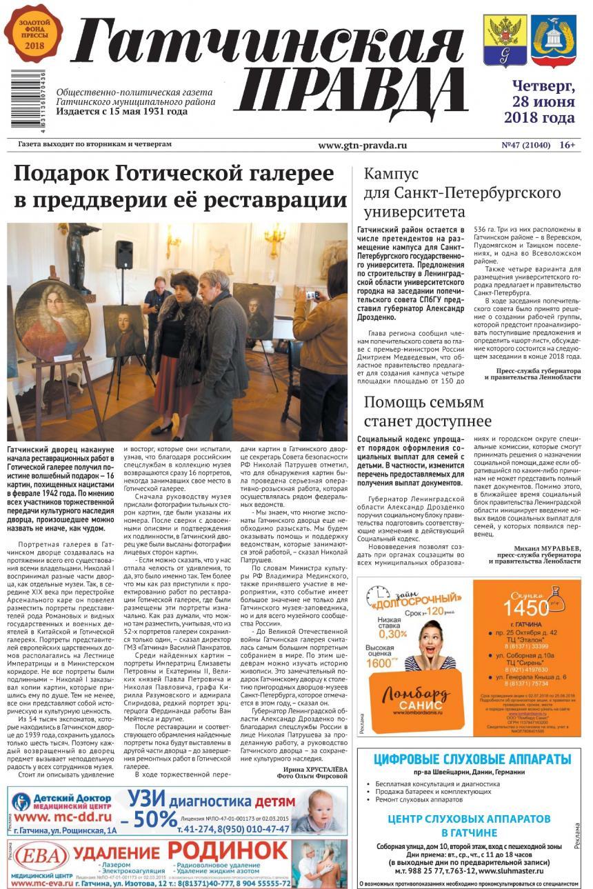 Гатчинская правда №47 от 28 июня 2018 года