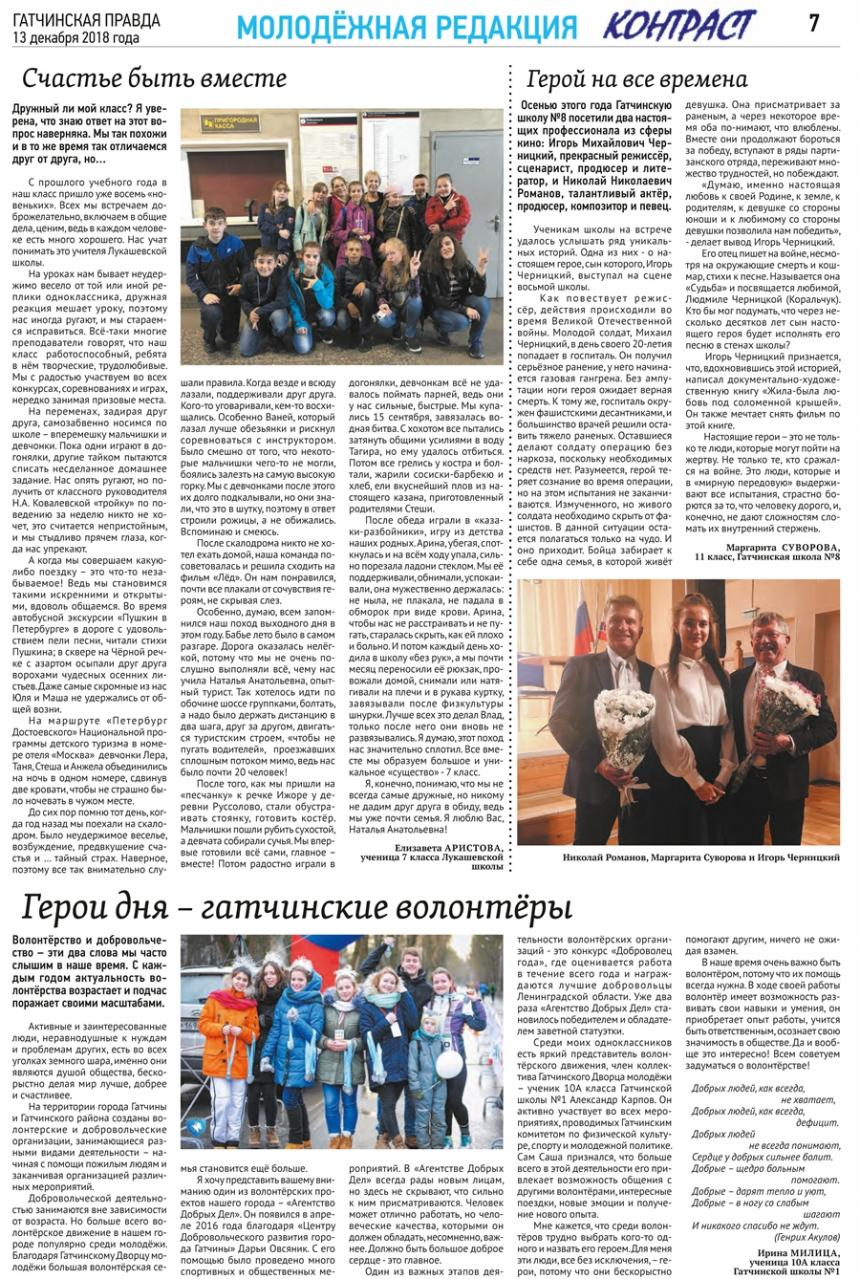 Гатчинская Служба Новостей №95 от 13 декабря 2018 года
